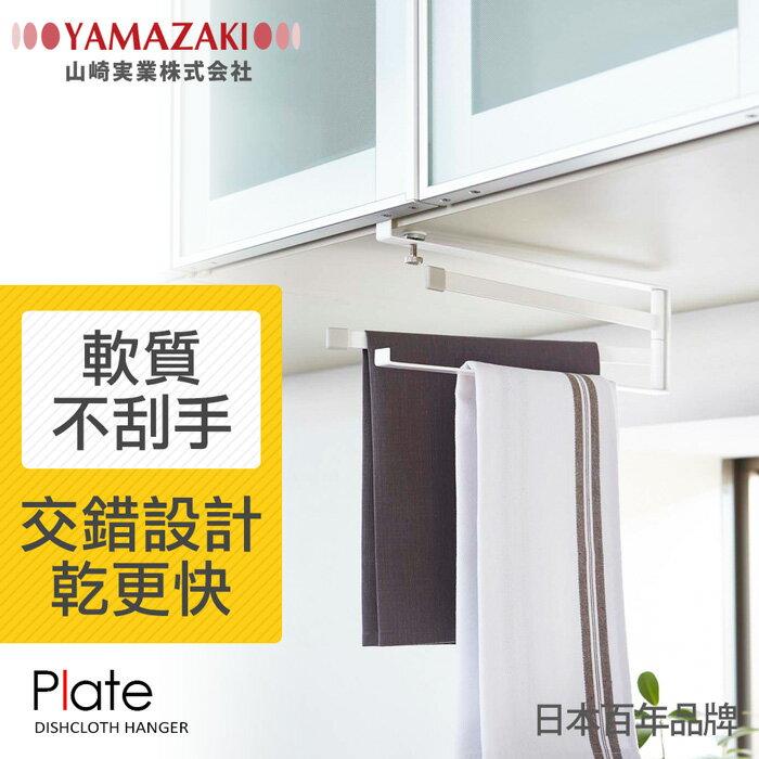 日本【YAMAZAKI】Plate層板三桿毛巾架★置物架 / 多功能掛鉤 / 廚房收納 / 餐具收納 - 限時優惠好康折扣