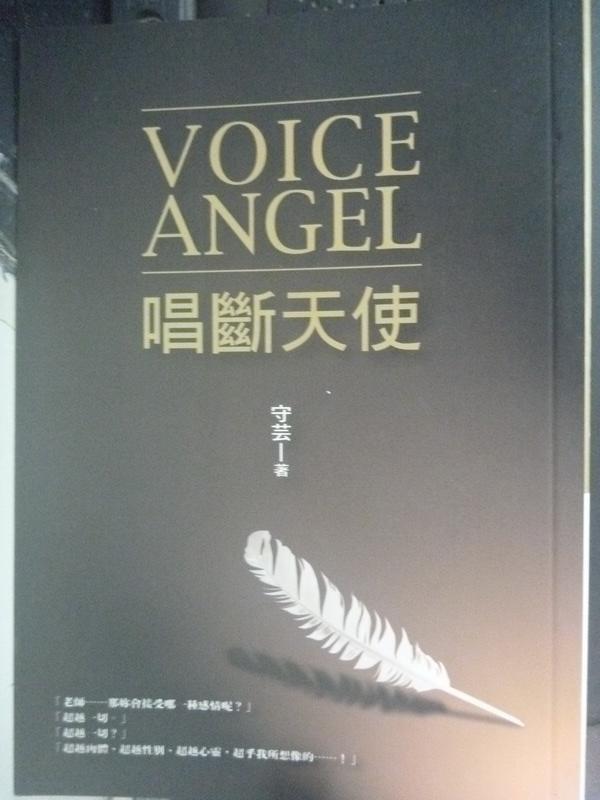 【書寶二手書T5/一般小說_HQY】唱斷天使 Voice Angel_守芸
