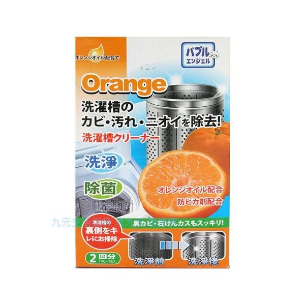 【九元生活百貨】橘油洗衣槽專用清洗劑 洗衣槽去污劑