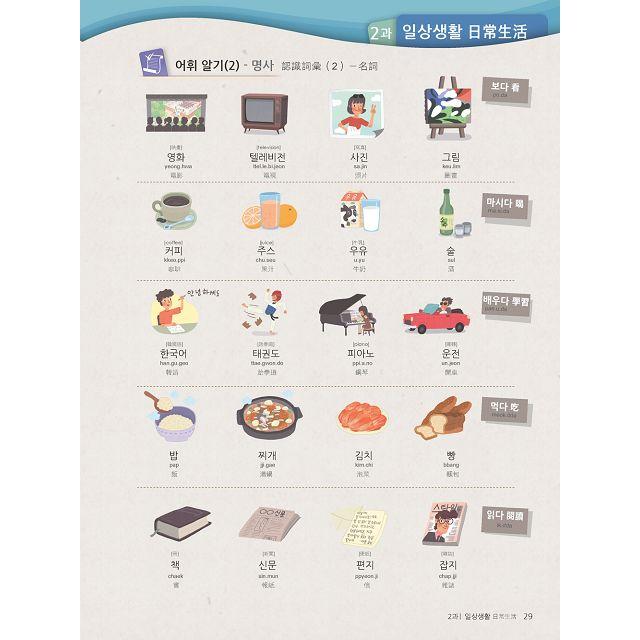 您好!韓國語初級1修訂版(附CD) 7