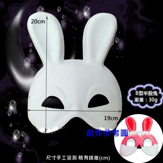 兔子 白面具 白色面具 紙面具 畫臉 空白面具 彩繪 兔寶寶面具 兔子畫臉 【塔克】