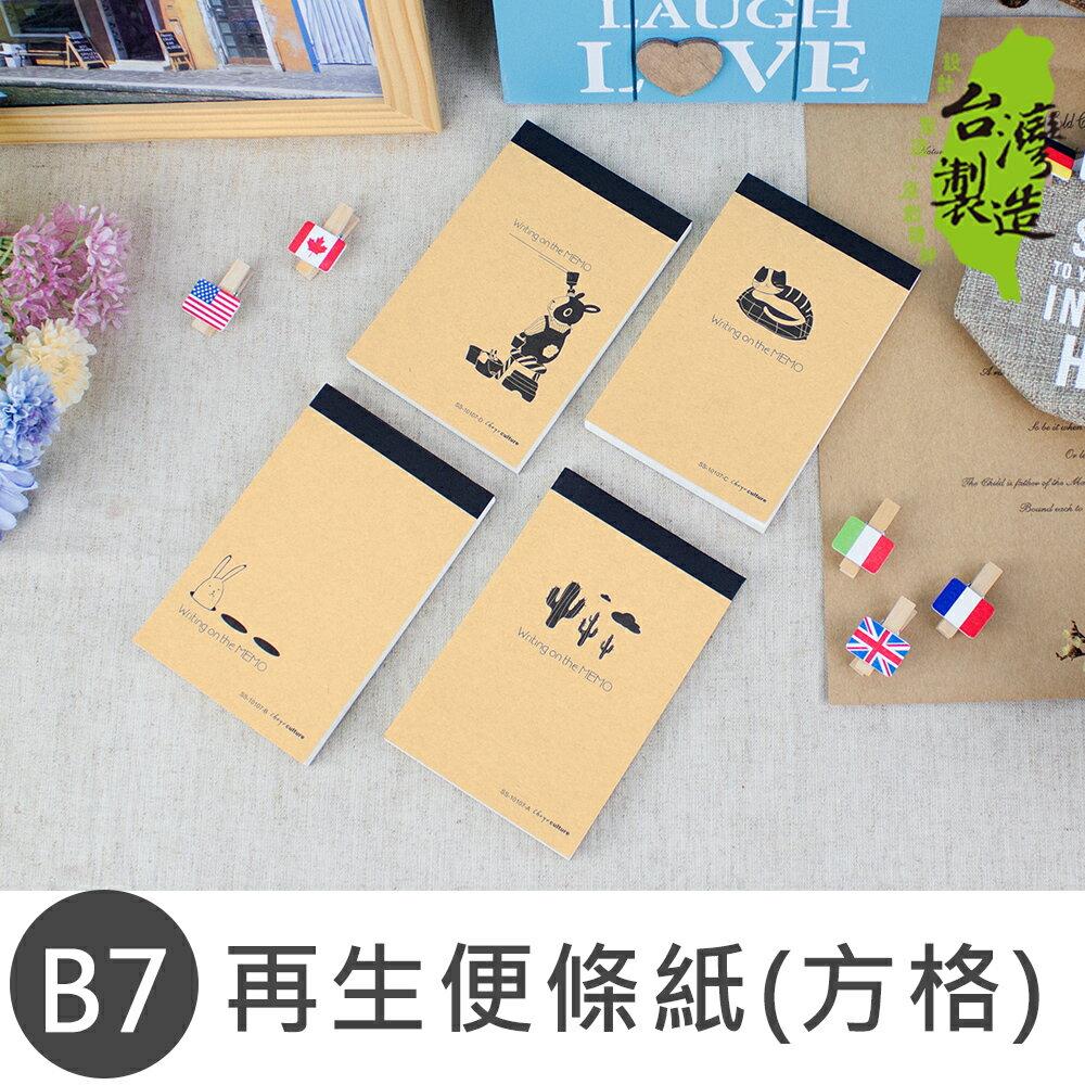 珠友 SS-10107 B7/64K再生便條紙/便笺本/便條本/環保紙/再生紙(方格)-80張
