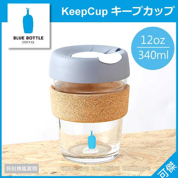 藍瓶咖啡 KeepCup x Blue Bottle Coffee 聯名玻璃隨行杯 340ml 隨身杯 隨手杯 可傑
