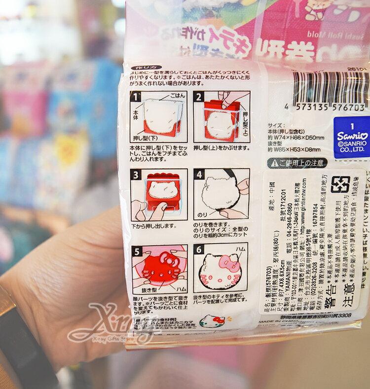Hello Kitty 大臉飯糰壓模,廚房模具 / 做餐模具 / 野餐料理 / 日本雜貨 / 吐司模型 / 模具 / 便當,X射線【C576703】 4