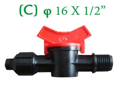 16mm轉四分軟管開關接頭(球閥)