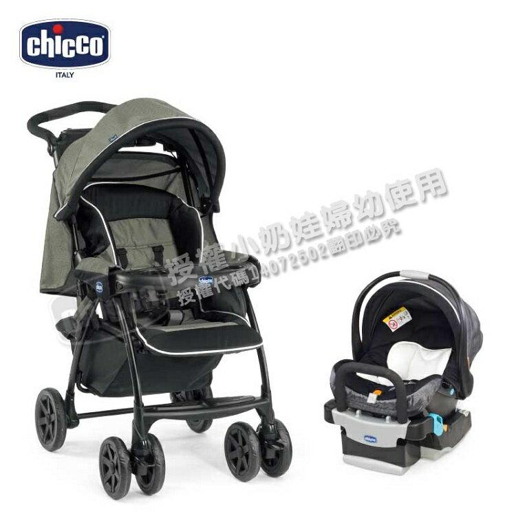 Chicco - Duo Today手推車+ KeyFit 手提汽座組 (典雅黑) 0