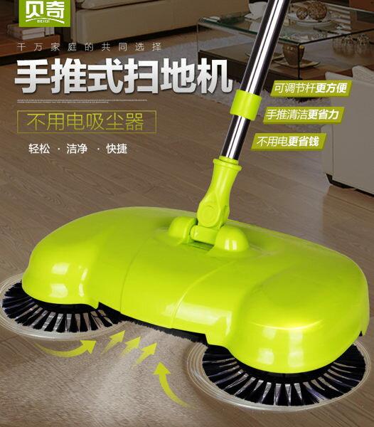 360度 手推式 掃地機 免插電 吸塵器 E10201【H00076】