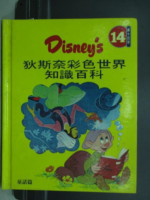 【書寶二手書T4/兒童文學_ZFN】迪士尼-狄斯奈彩色世界知識百科-童話篇
