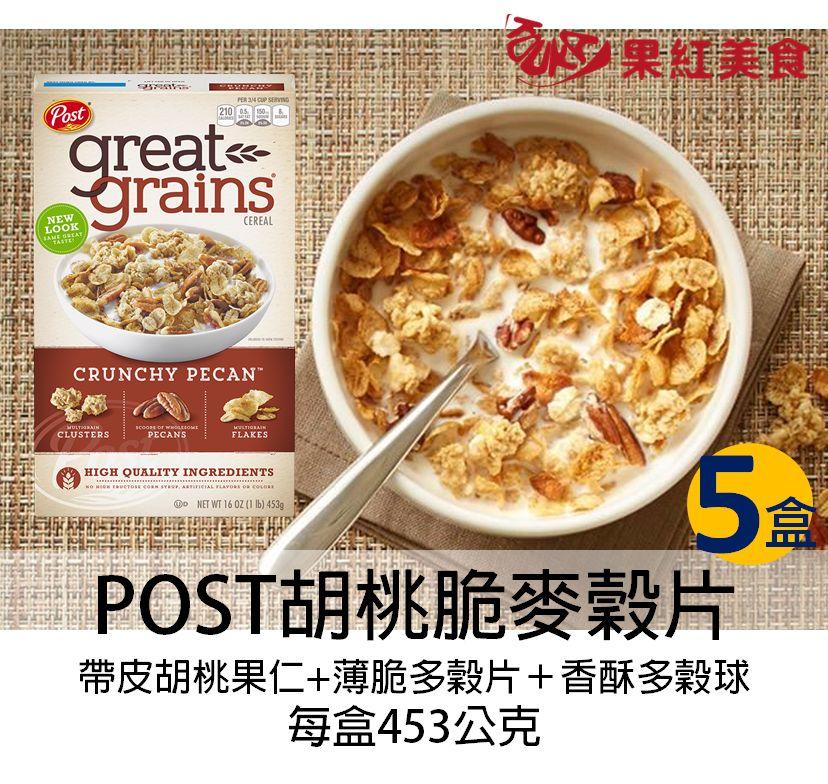 [5盒免運] 美國POST胡桃脆麥穀物麥片早餐453g堅果燕麥多穀物早餐脆片