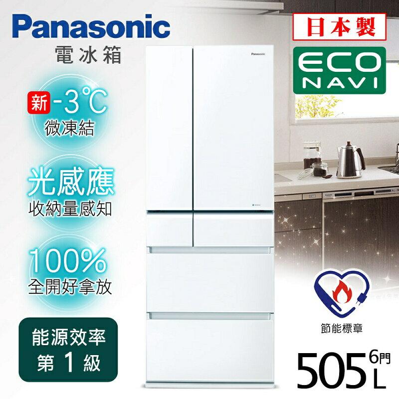 【Panasonic 國際牌】日本進口ECONAVI。505L六門變頻電冰箱/翡翠白(NR-F511VG)