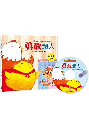 小雞妙妙的歡樂世界:勇敢超人【附故事CD】