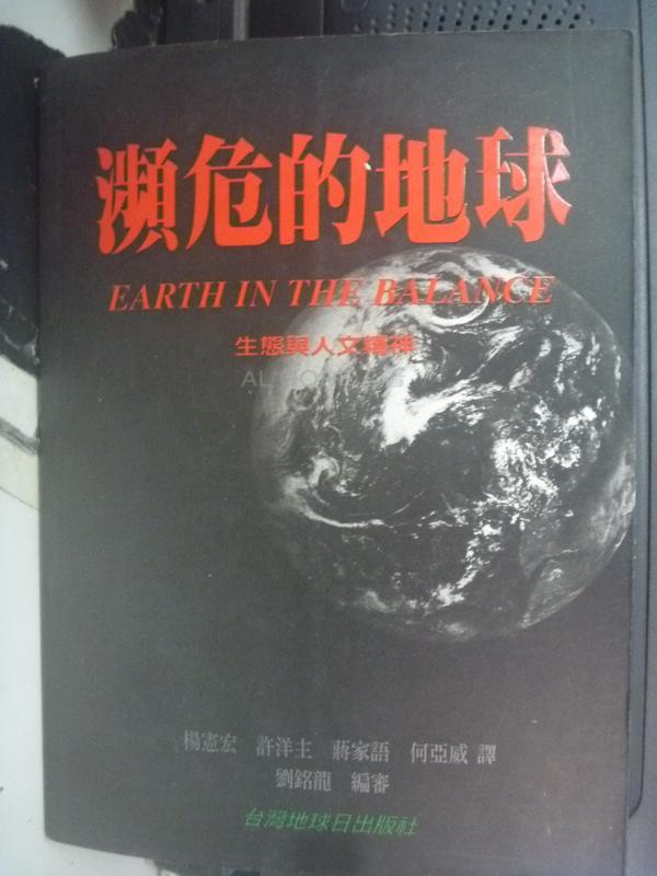 【書寶二手書T8/科學_HCR】瀕危的地球_原價400_AL GORE