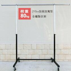 台灣製 曬衣架 商用衣架【HCW001】全鐵製加高加寬型200cm耐重單桿衣架 Amos