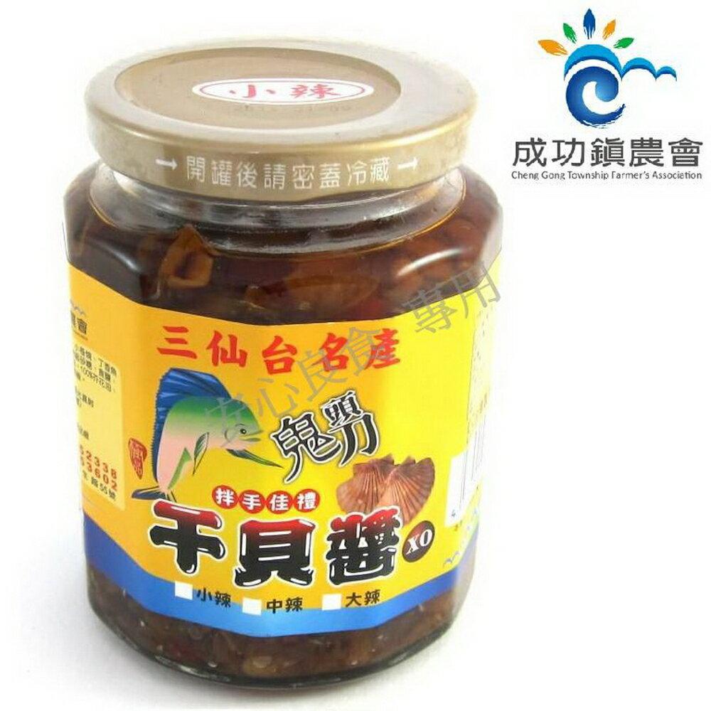 【成功鎮農會】三仙台鬼頭刀干貝醬450g-小辣