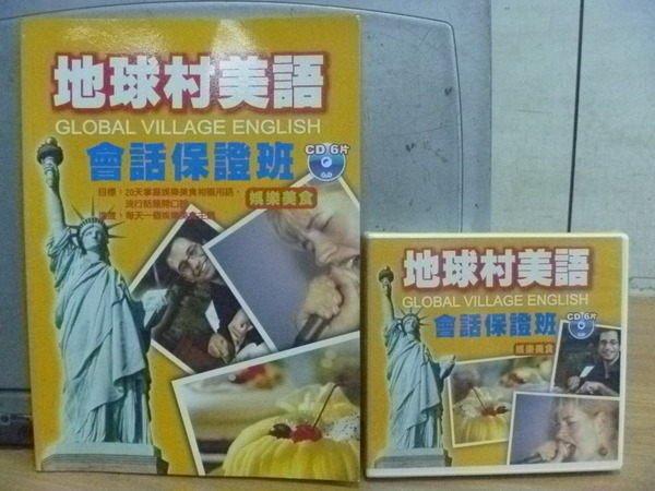 【書寶二手書T9/語言學習_YAL】地球村美語_會話保證班_附光碟