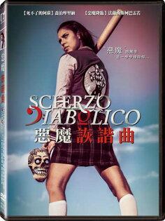 惡魔詼諧曲DVD