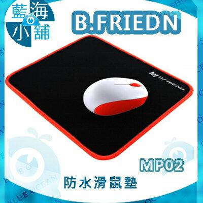 B-FRIEND 茂林 MP02 防水滑鼠墊◆防滑橡膠底,緩衝止滑不變形,適合遊戲及辦公室使用