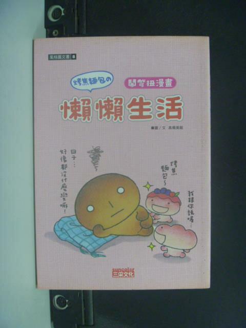 【書寶二手書T9/繪本_KFL】烤焦麵包的懶懶生活鬧彆扭漫畫_徐月珠, 高橋美起