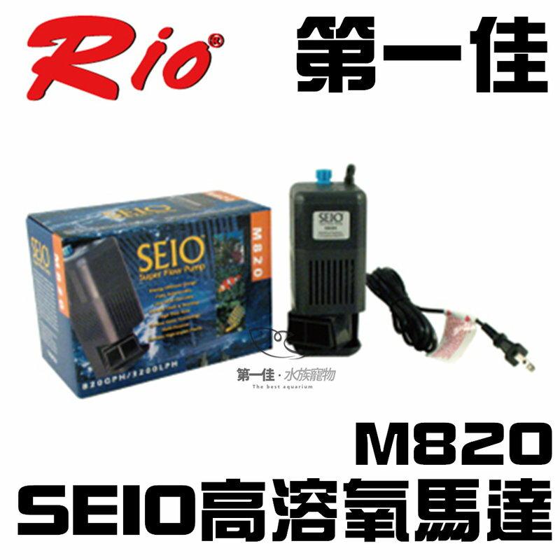 [第一佳水族寵物] 台灣RIO SEIO高溶氧馬達 M820 (3200L/hr)