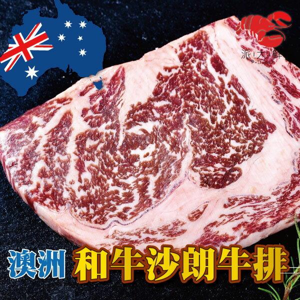 澳洲和牛6-7級沙朗牛排