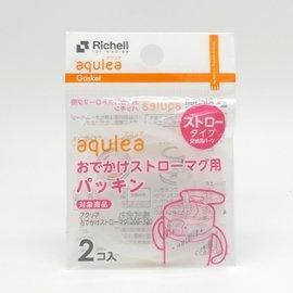 【淘氣寶寶】《日本 Richell 利其爾》第三代LC吸管水杯 補充墊圈(2入)