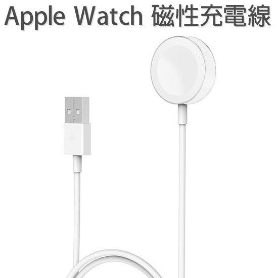【iwatch充電線】Apple Watch 38mm/42mm 原廠磁性充電連接線/智慧手錶充電線(2公尺)