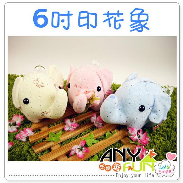 任你逛☆ 6吋印花象 大象 動物 舒壓 療癒 絨毛 可愛玩偶 娃娃 禮物 生日anyfun【1709-27】