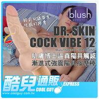 極薄0觸感推薦到美國 BLUSH NOVELTIES 肌膚博士逼真陽具觸感 漸進式強震陽具按摩棒 12號 Dr. Skin COCK VIBE 12 給前列腺帶來性感的按摩與激烈的高潮