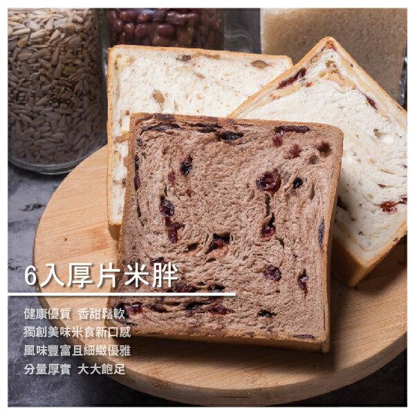 【禪屋米胖工坊】水磨米古法,用粿做的米吐司!6入厚片,超有飽足感!