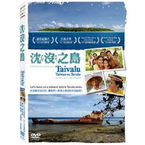 沈沒之島DVD2011台北電影節最佳紀錄片
