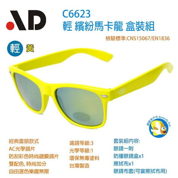 [台灣製AD]C6623黃輕繽紛馬卡龍抗UV太陽眼鏡盒裝組;蝴蝶魚戶外