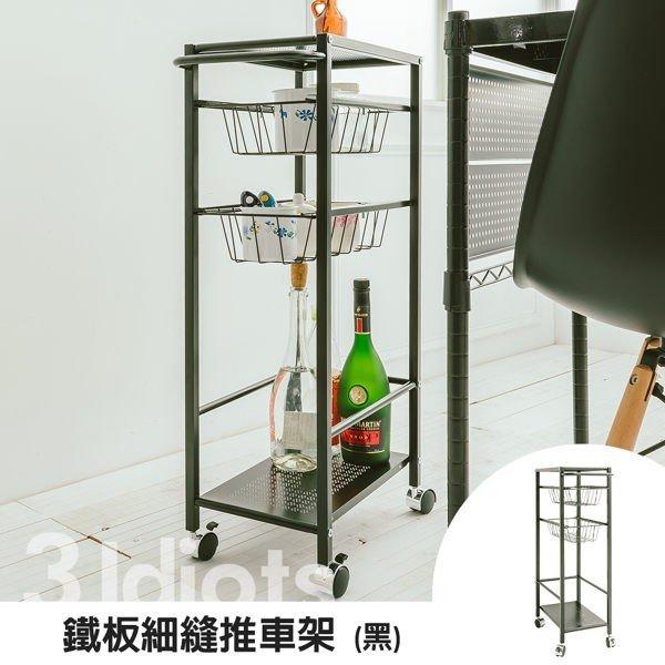 鐵板細縫推車架細縫架廚房推車餐車收納架 烤漆黑SBJ-HMB23BK [tidy house]【免運費】