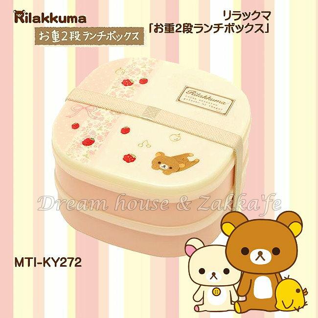 日本進口 San-X Rilakkuma 拉拉熊 大尺寸 雙層 野餐盒 / 便當盒 / 保鮮盒 《 日本製 》★ 夢想家精品家飾 ★ - 限時優惠好康折扣