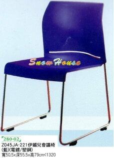 ╭☆雪之屋居家生活館☆╯280-02Z045JA-221電鍍塑鋼伊媚兒會議椅洽談椅休閒椅