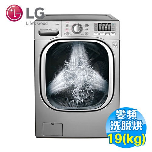 LG 19公斤 6-MOTION 洗脫烘 滾筒洗衣機 WD-S19TVD