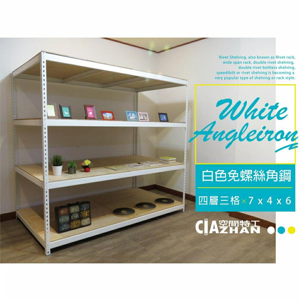 書櫃 櫃子 系統櫃 置物櫃 展示櫃白色免螺絲角鋼 (7x4x6_4層)【空間特工】W7040642