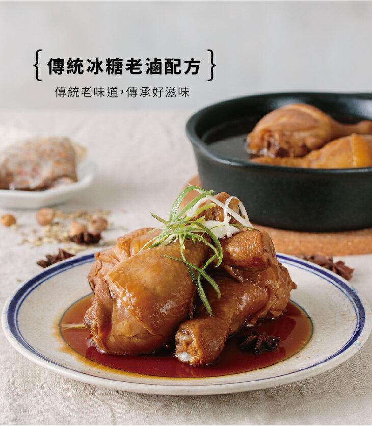 5折!【台畜】古早味香滷雞腿10支+ 膠質滿滿豬頰肉燥4包 (1000g*2+300g*4) 2