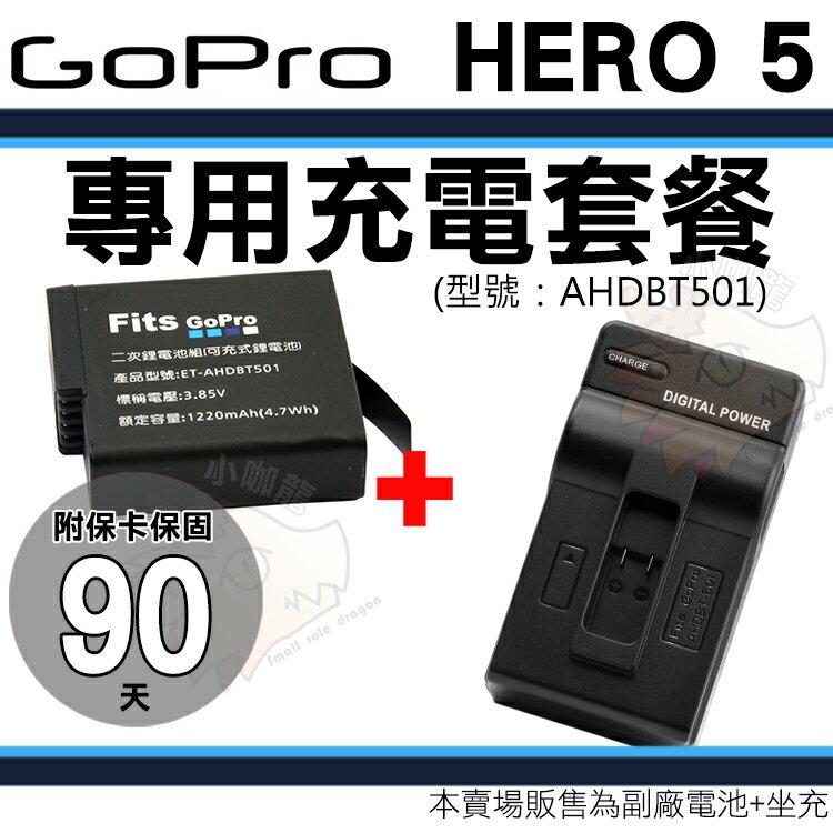【小咖龍】 Gopro Hero5 充電套餐 鋰電池 坐充 電池 充電器 副廠電池 AHDBT-501 AHDBT501 保固90天