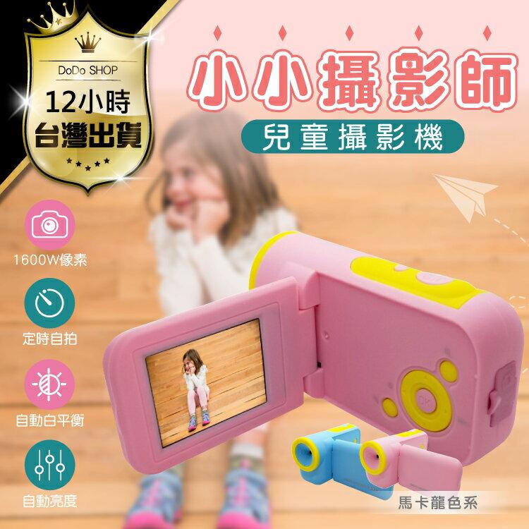 【兒童攝影培訓!馬卡龍攝影相機】迷你兒童相機 兒童照相機 迷你相機 玩具相機 數位相機 兒童玩具 兒童禮物 玩具 兒童 0