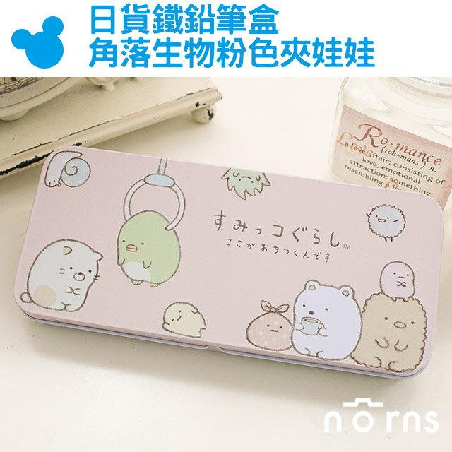 NORNS【日貨鐵鉛筆盒-角落生物 粉色夾娃娃】SAN-X筆袋 鐵筆盒 日本文具 白熊 企鵝