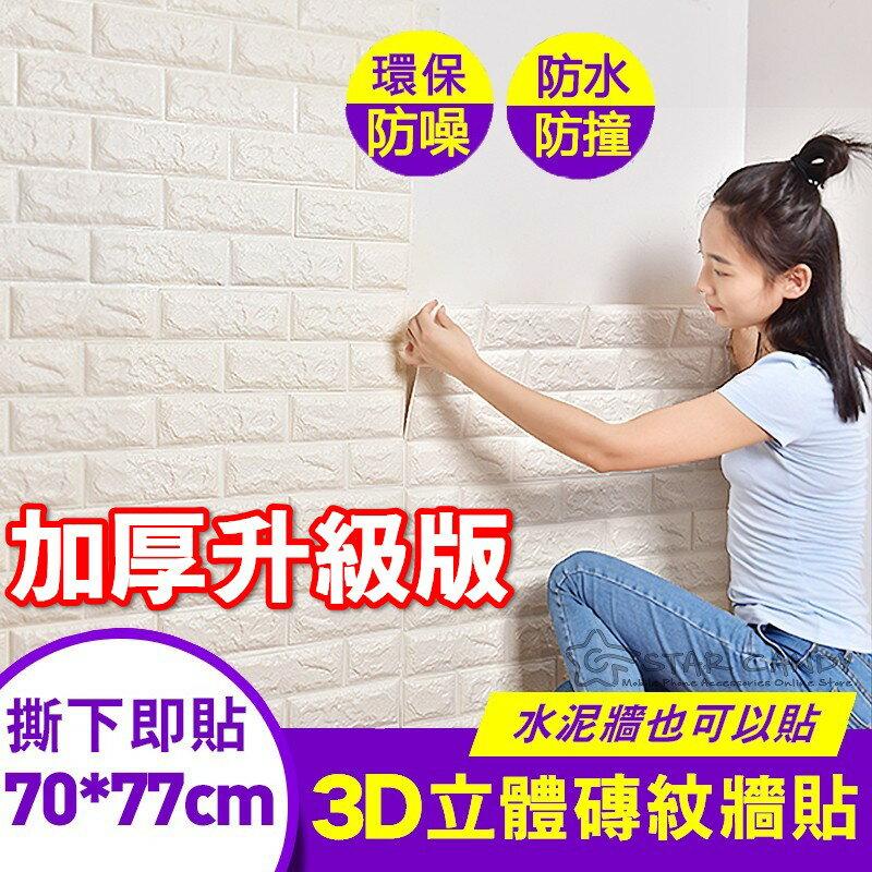 【附發票 當日出貨】 厚0.9mm 3D立體磚紋壁貼 自黏牆壁 壁紙 仿壁磚 防撞條 牆貼 壁貼 居家 裝潢 辦公 隔音泡綿 壁癌