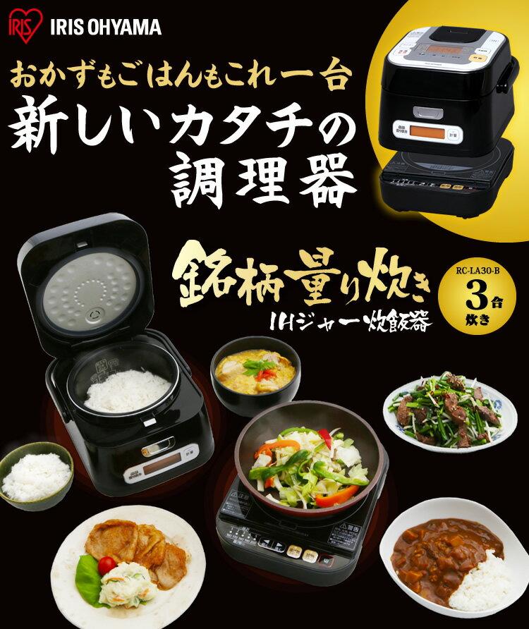 0運費!日本IRIS OHYAMA / RC-IA30-B / IH電鍋+電磁爐二合一 / 一鍋兩用 / 多功能電鍋 飯鍋 / 3-3.5合-日本必買 日本樂天代購(12800*5) 1