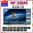 【禾聯液晶】55吋數位 安卓聯網 液晶電視+視訊盒《HF-55EA3》台灣精品*保固三年