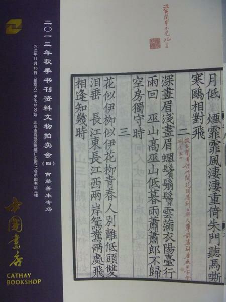 【書寶 書T9/收藏_ZIF】中國 2013年 書刊資料文物拍賣會(四)古籍善本專場_