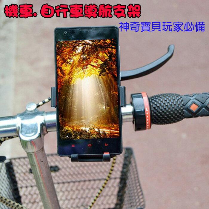 tangyizi輕鬆購~DS125~神奇寶貝 手機導航支架 機車 自行車  手機支架 手機