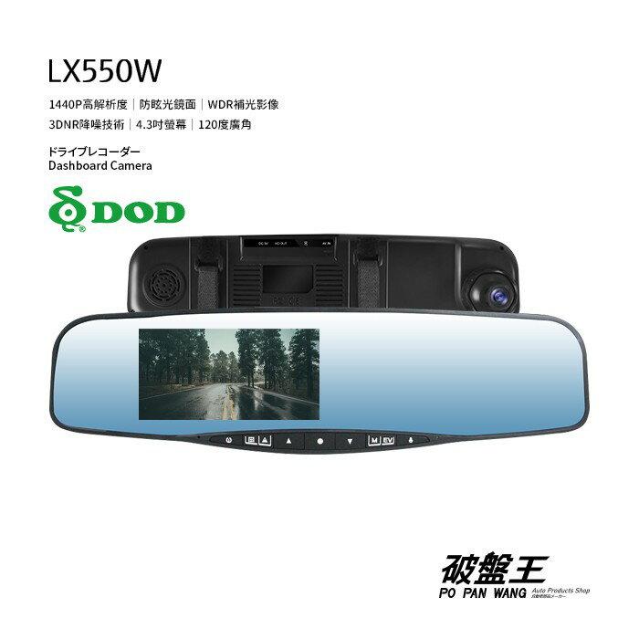DOD LX550W 後照鏡 行車記錄器【1440P 2K畫質】WDR夜間補光 降噪去雜訊 防眩光鏡片【贈 16G記憶卡】破盤王 台南