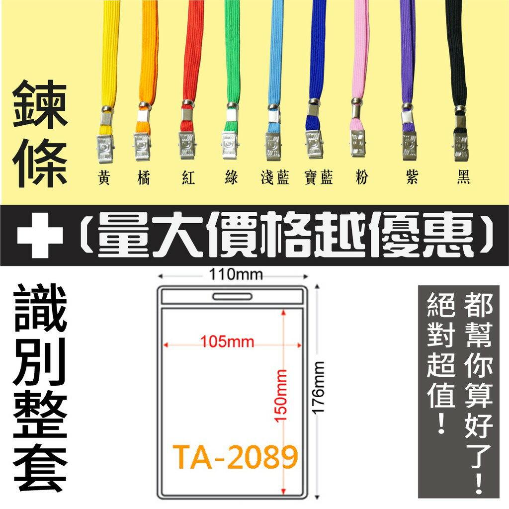 【勁媽媽購物商城】識別證套組 TA-2089 直式 證件套/鏈條/名牌/工作證/工作人員/識別證