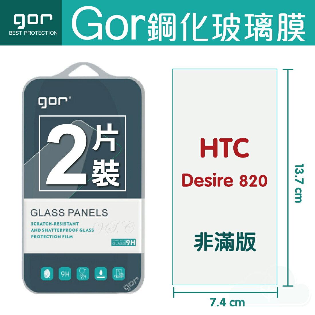 【HTC】GOR 9H HTC Desire 820 鋼化 玻璃 保護貼 全透明非滿版 兩片裝 【全館滿299免運費】