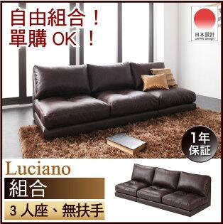 林製作所 株式會社:【日本林製作所】Luciano模組式皮沙發-3P無扶手三人座