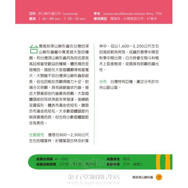 甲蟲王者:50隻最強、最美的台灣獨角仙、鍬形蟲圖鑑 8